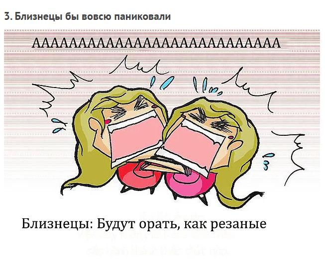 12-ugarnyx-kartinok-kak-by-raznye-znaki-zodiaka-veli-sebya-vo-vremya-padeniya-samoleta_003