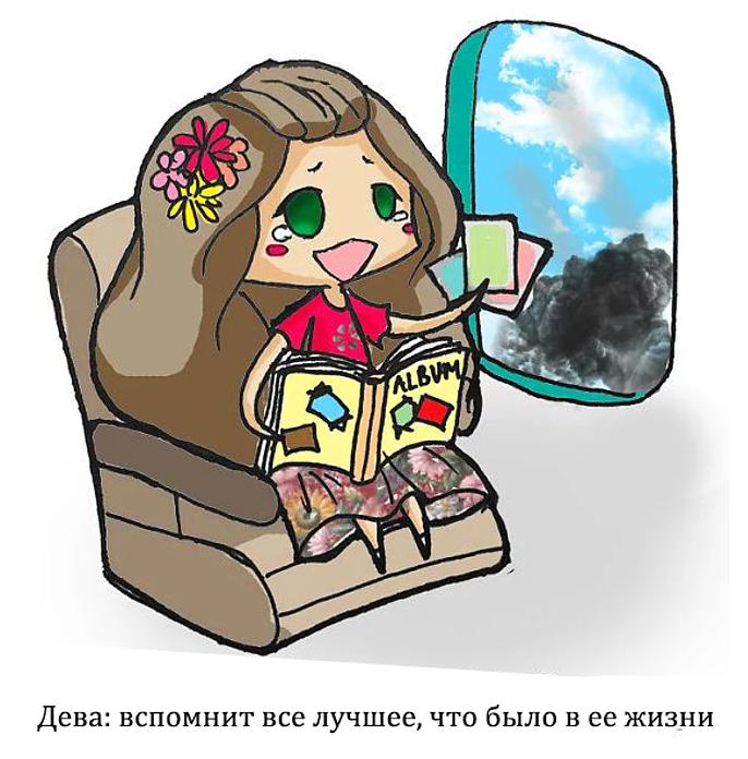 12-ugarnyx-kartinok-kak-by-raznye-znaki-zodiaka-veli-sebya-vo-vremya-padeniya-samoleta_006