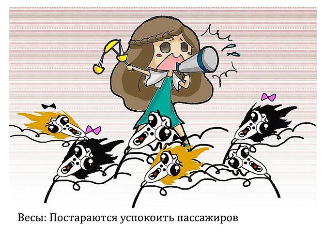 12-ugarnyx-kartinok-kak-by-raznye-znaki-zodiaka-veli-sebya-vo-vremya-padeniya-samoleta_007