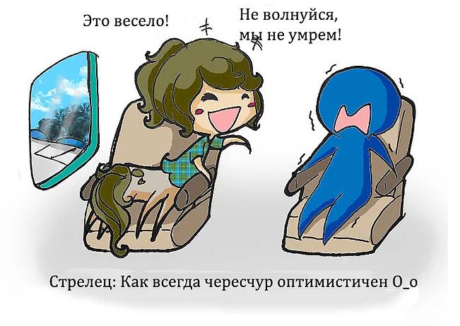 12-ugarnyx-kartinok-kak-by-raznye-znaki-zodiaka-veli-sebya-vo-vremya-padeniya-samoleta_009
