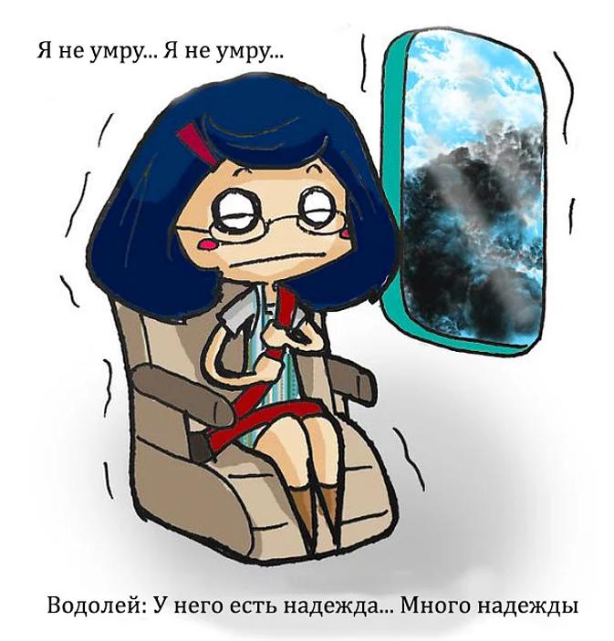 12-ugarnyx-kartinok-kak-by-raznye-znaki-zodiaka-veli-sebya-vo-vremya-padeniya-samoleta_011
